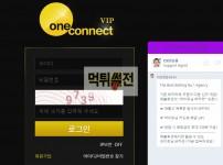 【먹튀확정】 원커넥트 먹튀검증 ONECONNECT 먹튀확정 1oc-v.com 토토먹튀