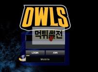 【먹튀확정】 아울 먹튀검증 OWLS 먹튀확정 owl-bt.com 토토먹튀