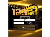 【먹튀확정】 123BET 먹튀검증 123BET 먹튀확정 내기 -13.com 토토먹튀