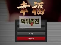 【먹튀확정】 행복 먹튀검증 행복 먹튀확정 nv628.com 토토먹튀