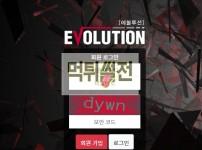 【먹튀확정】 에볼루션 먹튀검증 EVOLUTION 먹튀확정 evo-222.com 토토먹튀