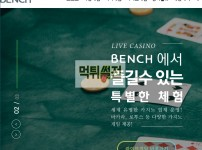 【먹튀확정】 벤치 먹튀검증 BENCH 먹튀확정 ben1588.com 토토먹튀