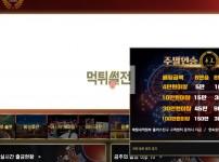 【먹튀확정】 제왕카지노 먹튀검증 JEWANGCASINO 먹튀확정 bong-jw.com 토토먹튀