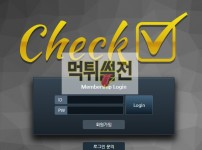 【먹튀확정】 체크 먹튀검증 CHECK 먹튀확정 cr-kr.com 토토먹튀