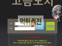 【먹튀확정】 고슴도치 먹튀검증 고슴도치 먹튀확정 doc-aaa.com 토토먹튀