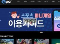 【먹튀확정】 스포르 먹튀검증 SPRO 먹튀확정 sp-or.com 토토먹튀