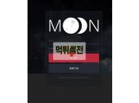 【먹튀검증】 문 먹튀검증 MOON 먹튀사이트 moon-aa.com 검증