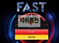 【먹튀검증】 패스트 먹튀검증 FAST 먹튀사이트 fs-1004.com 검증