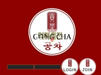 【먹튀확정】 공차 먹튀검증 GONGCHA 먹튀확정 gong-11.com 토토먹튀