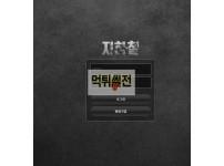 【먹튀확정】 지하철 먹튀검증 지하철 먹튀확정 kb-10.com 토토먹튀