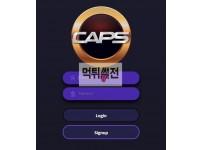 【먹튀검증】 캡스 먹튀검증 CAPS 먹튀사이트 caps-0909.com 검증