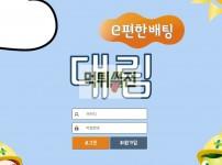 【먹튀확정】 대림 먹튀검증 대림 먹튀확정 dl-555.com 토토먹튀