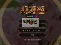 【먹튀확정】 사계절 먹튀검증 4SEASON 먹튀확정  s4-7777.com 토토먹튀