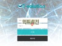 【먹튀확정】 티솔루션 먹튀검증 T-SOLUTION 먹튀확정 t-sol20.com 토토먹튀