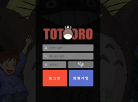 【먹튀확정】 토토로 먹튀검증 TOTORO 먹튀확정 totoro7979.com 토토먹튀