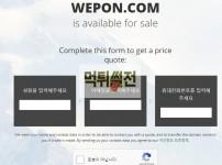【먹튀확정】 웨폰 먹튀검증 WEPON 먹튀확정 http://wepon.com 토토먹튀