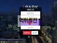 【먹튀확정】 아이파크 먹튀검증 IPARK 먹튀확정 ipark-700.com 토토먹튀