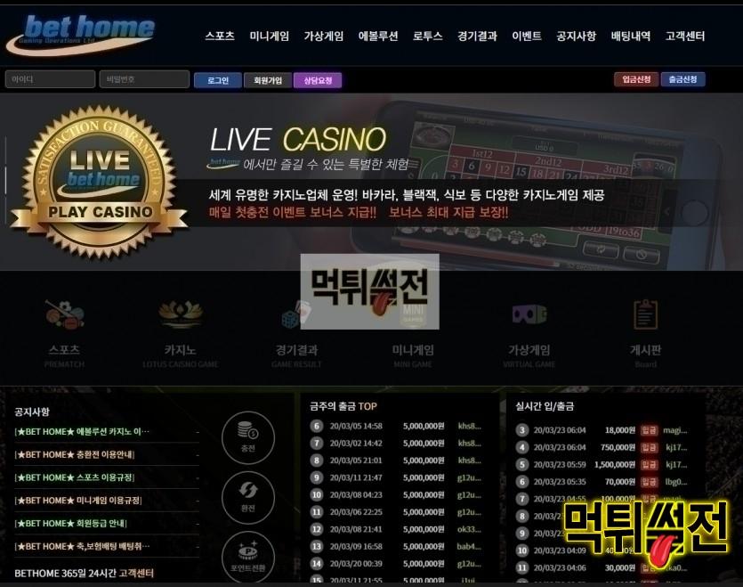 【먹튀확정】 벳홈 먹튀검증 BETHOME 먹튀확정 bh-kor.com 토토먹튀
