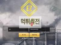 【먹튀확정】 이지 먹튀검증 EZ 먹튀확정 ezez-888.com 토토먹튀
