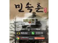 【먹튀확정】 민속촌 먹튀검증 민속촌 먹튀확정 min-106.com 토토먹튀