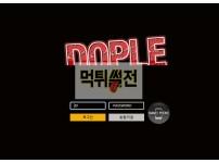 【먹튀확정】 도플 먹튀검증 DOPLE 먹튀확정 dp-2013.com 토토먹튀