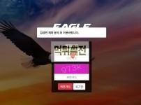 【먹튀검증】 이글 먹튀검증 EAGLE 먹튀사이트 eg-300.com 검증