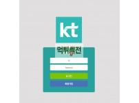 【먹튀검증】 케이티 먹튀검증 KT 먹튀사이트 ktfor.com 검증