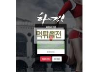 【먹튀검증】 하이킥 먹튀검증 하이킥 먹튀사이트 hk-700.com 검증