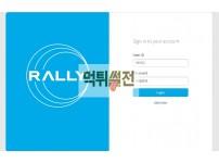 【먹튀확정】 렐리 먹튀검증 RALLY 먹튀확정 rally-band1.com 토토먹튀