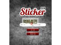 【먹튀확정】 스티커 먹튀검증 STICKER 먹튀확정 stk-aa.com 토토먹튀