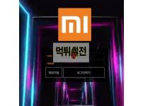 【먹튀확정】 샤오미 먹튀검증 샤오미 먹튀확정 mi-dmr.com 토토먹튀