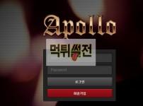 【먹튀확정】 아폴로 먹튀검증 APOLLO 먹튀확정 cca64.com 토토먹튀