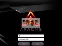 【먹튀확정】 아파치 먹튀검증 APACHE 먹튀확정 ap-574.com 토토먹튀