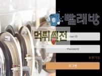 【먹튀확정】 빨래방 먹튀검증 LAUNDRY 먹튀확정 bbal15.com 토토먹튀