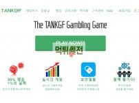【먹튀확정】 탱크 먹튀검증 TANK 먹튀확정 tank-gg.com 토토먹튀