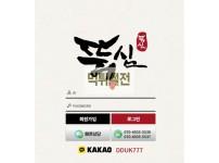 【먹튀확정】 뚝심 먹튀검증 뚝심 먹튀확정 dd-ab.com 토토먹튀