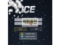【먹튀확정】 아이스 먹튀검증 ICE 먹튀확정 ice-at.com 토토먹튀