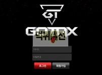 【먹튀확정】 고텍스 먹튀검증 GOTAX 먹튀확정 gtx-2019.com 토토먹튀