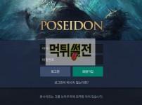 【먹튀확정】 포세이돈 먹튀검증 POSEION 먹튀확정 psd114.com 토토먹튀