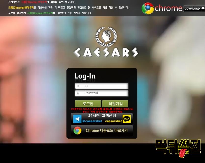 【먹튀확정】 시져스 먹튀검증 AESARS 먹튀확정 cs-bet.com 토토먹튀