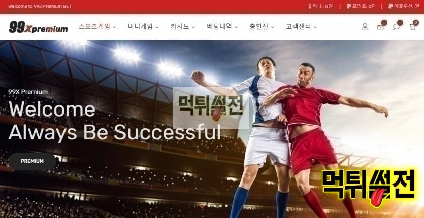 【먹튀확정】 구구엑스 먹튀검증 99X 먹튀확정 on-ms.com 토토먹튀