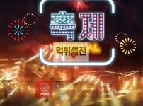 【먹튀확정】 축제 먹튀검증 축제 먹튀확정 fe-27.com 토토먹튀