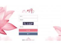 [먹튀썰전] 공식 인증업체 - 연꽃