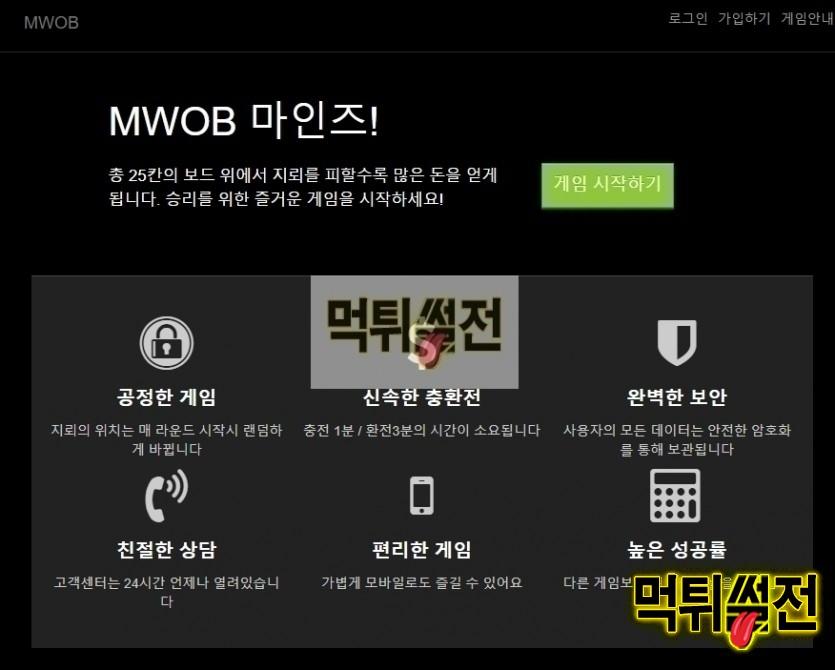 【먹튀확정】 엠더블유오비 먹튀검증 MWOB 먹튀확정 mw-73.com 토토먹튀