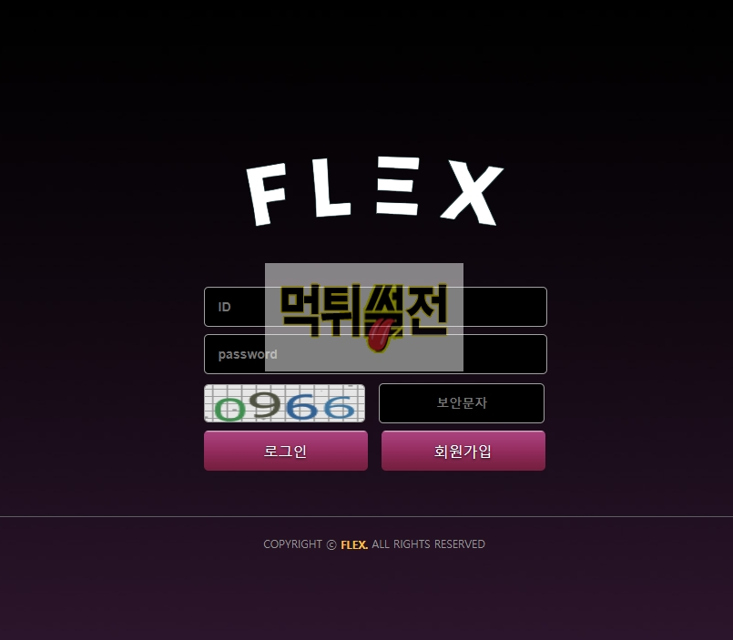 【먹튀확정】 플렉 먹튀검증 FLEX 먹튀확정 mo-oo.com 토토먹튀