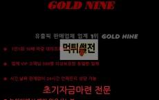 【먹튀확정】 골드나인 먹튀검증 GOLDNINE 먹튀확정 goldnine79.com 토토먹튀