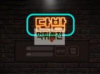 【먹튀검증】 단밤 먹튀검증 단밤 먹튀사이트 cc-pp.com 검증