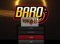 【먹튀검증】 바로 먹튀검증 BARO 먹튀사이트 ag-ag77.com 검증