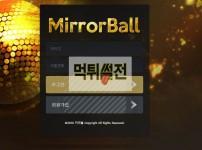 【먹튀검증】 미러볼 먹튀검증 MIRRORBALL 먹튀사이트 mir-po.com 검증