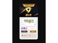 【먹튀검증】 골드존 먹튀검증 GOLDZONE 먹튀사이트 goldzoneball.com 검증
